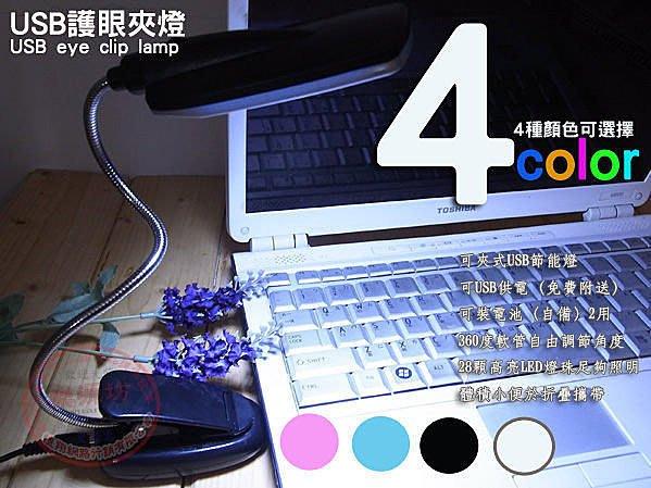 *蝶飛*4色選USB 28顆LED 夾燈/檯燈/蛇燈360°旋轉USB電池雙用供電