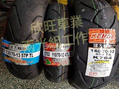 板橋建大騰森瑪吉斯UT 90/90-10 140/60-13 160/60-14 140/70-14 150/70-14