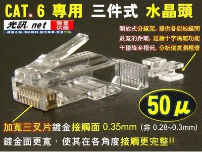 [ 光訊 開放式 專業級] CAT.6 UTP 三件式水晶頭 + 護套 鍍金50U 網路線接頭,適 大同 CAT.6 UTP PE 台北市
