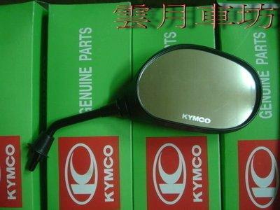 (雲月車坊)KYMCO 光陽原廠後照鏡(8mm正牙) 單支100元 適用:翔鶴 奔騰 GOING 勾引 得意 EZ JR