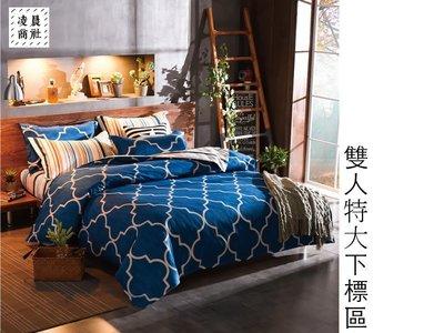 凌晨商社 // 可訂製 可拆賣 華麗 彩色條紋 藍菱格紋 沈穩 ig 幾何 新居落成 枕套 被套 雙人特大4件組下標區