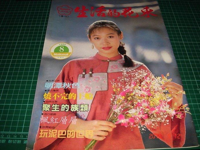 NATIONAL FAMILY 《生活的花束 》8 季刊 民國74年11月 【CS超聖文化讚】
