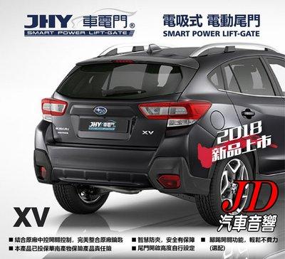 【JD 新北 桃園】JHY 車電門 SUBARU 2014-2016 XV 電吸式 電動尾門 2018年。新品上市