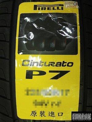 全新輪胎 PIRELL 倍耐力 P7 225/55-17 失壓續跑胎