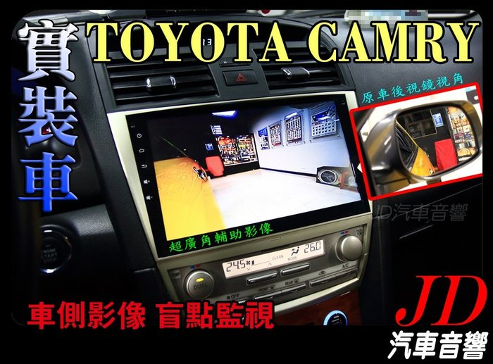 【JD 新北 桃園】TOYOTA CAMRY 車側 側邊影像 盲點監視系統 超廣角輔助影像 安全無死角 行車安全最佳守護神。