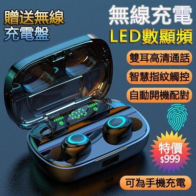【現貨】真無線藍芽耳機5.0 運動跑步入耳式 超清電量顯示 迷你隱形超長待機 防水防汗 贈送無線充電器 交換禮物