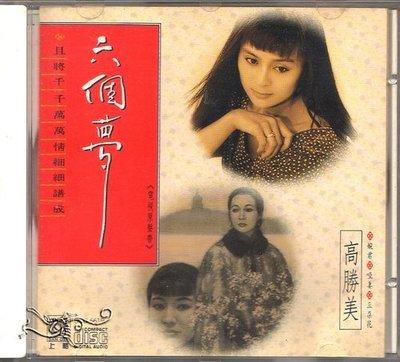 高勝美 六個夢 1M TO 東芝日本版 CD MADE BY TOSHIBA JAPAN