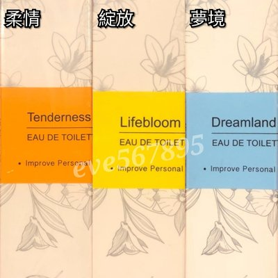 預購MINISO名創優品夢境綻放柔情悸動淡香水15ml Dreamland Lifebloom Tenderness Palpation