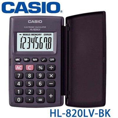 【MR3C】含稅有發票【公司貨附保卡】 CASIO卡西歐 HL-820LV 國家考試 8位數計算機
