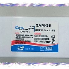 【FUMES】全新 SAMSUNG Galaxy S5.G900I~防爆高容電池220元