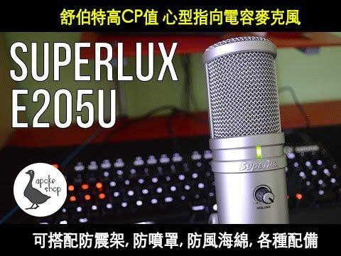 送防噴 舒伯樂 Superlux E205u 電容式 USB 麥克風 SAMSON Meteor Mic c01u 動圈