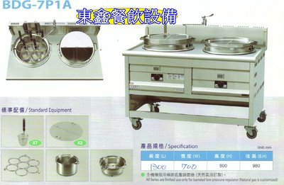 BDG-7P1A 落地型7切1湯煮麵機 / 麻辣燙 / 滷味燙 / 燙熱食機 / 寶鼑牌煮麵機