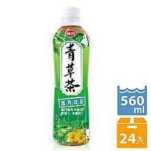 味丹 青草茶560ml(24入)