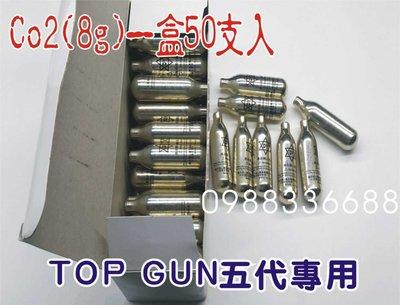 Co2(8g)小氣鋼瓶,TOP GUN五代鎮暴槍專用,一盒50支1100元
