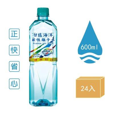 《台鹽》海洋鹼性離子水(600mlx24入2箱)多箱折扣超優惠【海洋之心】