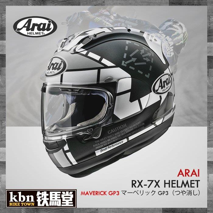 ☆KBN☆鐵馬堂 日本 Arai RX-7X MAVERICK GP3 12 小牛 MOTOGP 全罩 安全帽 現貨
