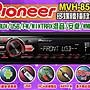 九九汽車音響【PIONEER】MVH- 85UB- MP3/ USB/ ...