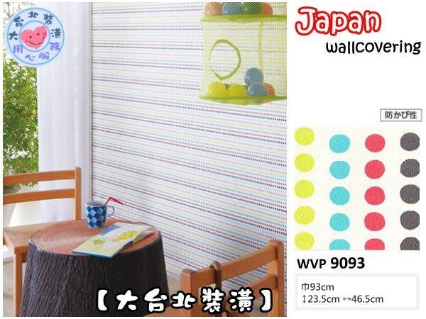 【大台北裝潢】日本進口期貨壁紙WVP* 兒童房 彩色圓點(直貼/橫貼) | 9093 |