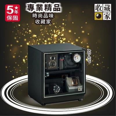 收藏家 AD-45P 入門型可控濕電子防潮箱(32公升)相機 電子產品 零件箱 置物箱 抗潮 控濕