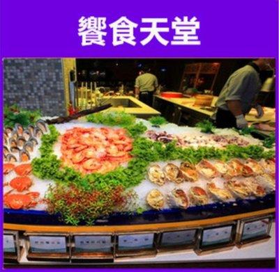 【展覽優惠券】饗食天堂 平日晚餐 優惠券950