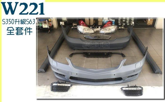 小傑車燈精品--BENZ W221 S350升級S63 改新款全車空力套件大包+大燈+尾燈+後視鏡+水箱罩+尾管