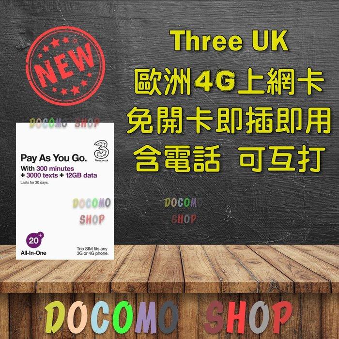 Three 3UK 歐洲網卡 英國3電信10GB 上網卡 網卡 荷蘭 德國 捷克 法國 冰島 英國 Sim卡 歐洲上網卡