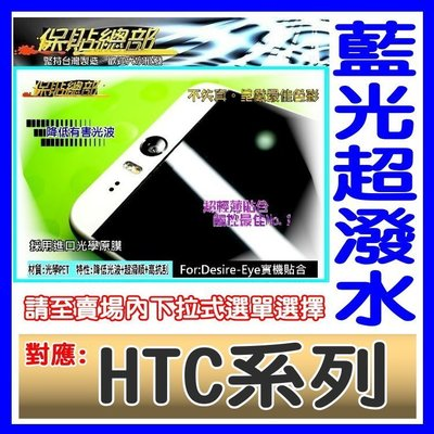 保貼總部~抗藍光超潑水~專用型螢幕保護貼For:Desire 610.816.820.Eye(請入內選擇型號)台灣製造