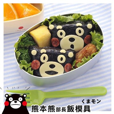 【鉛筆巴士】超可愛 熊本熊部長飯糰模具-日本盒裝 飯模 壽司模具 壓花押花 親子DIY便當 野餐校外教學k1701060