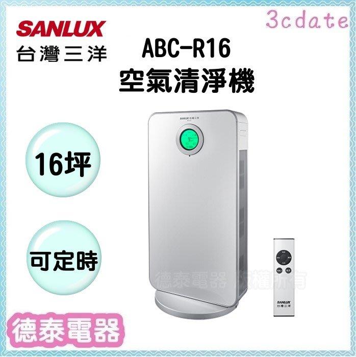 可議價~SANLUX【ABC-R16】台灣三洋 觸控式空氣清淨機 適用:16坪 【德泰電器】