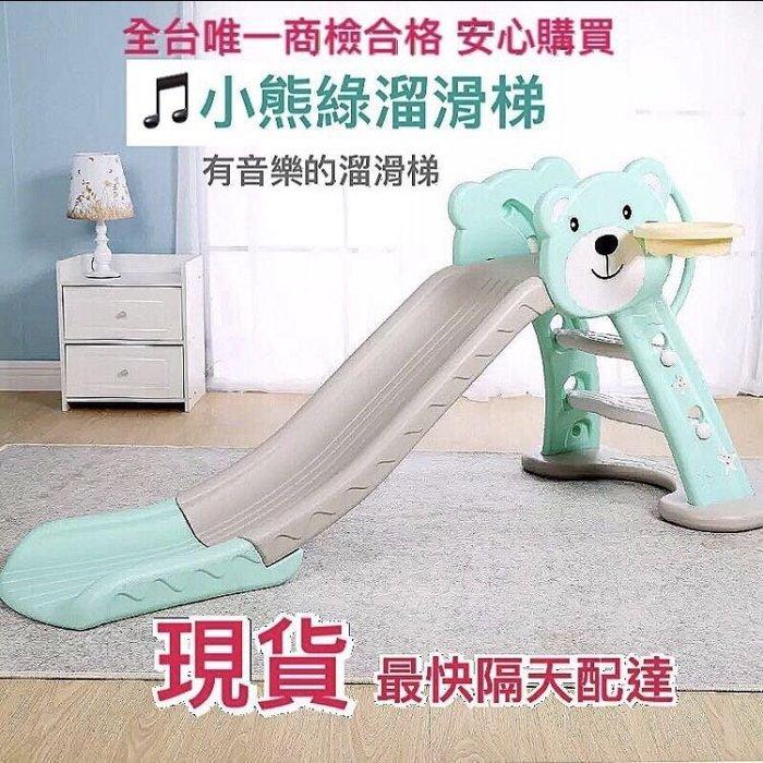 🎄 兒童節禮物 🎄現貨🎶音樂🎶溜滑梯 小熊款(可注水) 折疊溜滑梯台中可