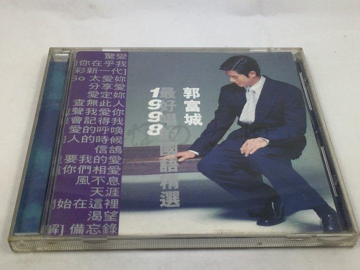 【阿輝の古物】CD_郭富城 1998 最好唱的國語精選