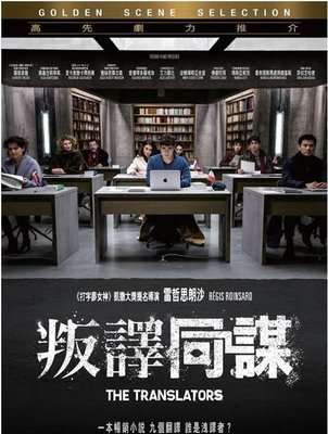 [藍光先生BD] 叛譯同謀 The Translators - 預計9/25發行
