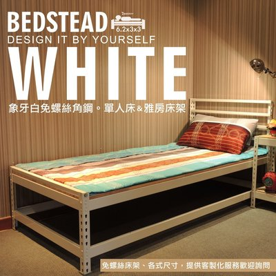 免運 空間特工》北歐風 3尺單人床架 免螺絲角鋼床架設計 鐵床架 床台 寢具 床鋪 床板 可訂製 S1WA309