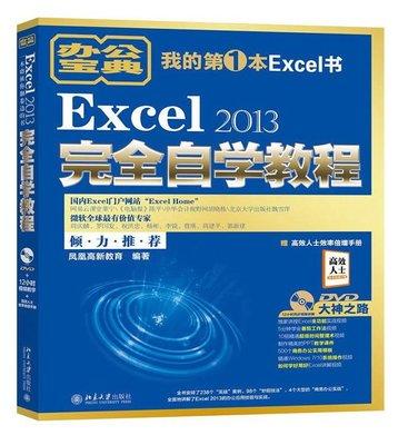 Excel 2013完全自學教程 鳳凰高新教育 2017-11-1 北京大學出版社