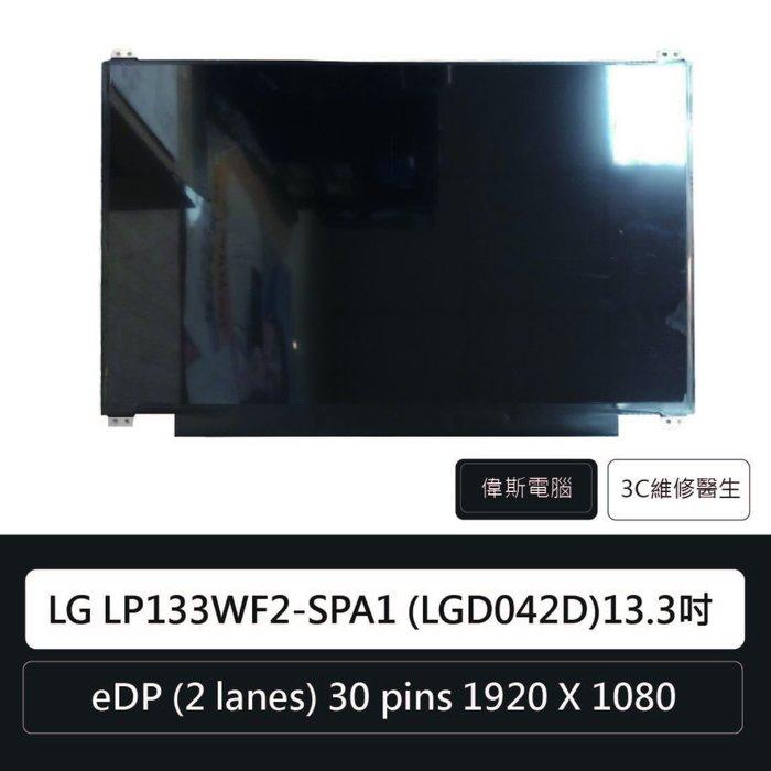 ☆偉斯電腦☆LG LP133WF2-SPA1 (LGD042D)13.3吋 30pins 1920 X 1080