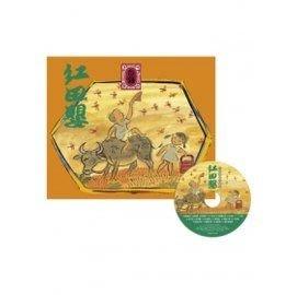 *小貝比的*信誼~~紅田嬰.台語傳統兒歌集(附CD)