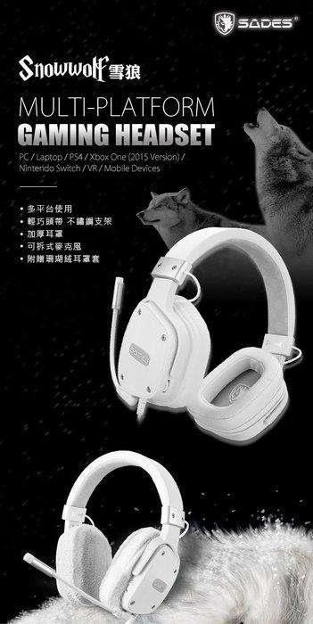 現貨 開發票 台南 SADES SNOWWOLF 雪狼 耳機麥克風 可拆卸式麥克風 隱藏式麥克風開關 加厚超軟人造皮耳罩