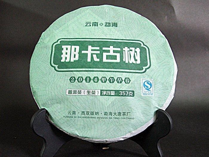 【阿LIN】900197 納卡古樹 普洱茶 生茶 餅茶 勐海大堂茶廠出品 回甘 收藏