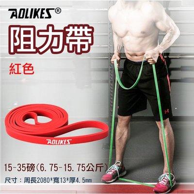 趴兔@Aolikes阻力帶-紅色15-35磅 高彈力乳膠阻力帶 健身運動 彈性好 韌性佳 結實耐用 抗撕裂 方便攜帶