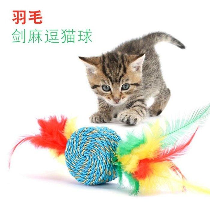 貓玩具球貓咪寵物用品逗貓球兩頭羽毛劍麻球貓用小球幼貓小貓藍貓