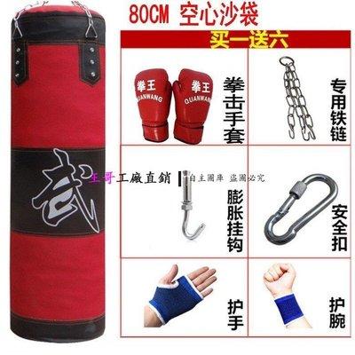 【王哥】買1送6 三層拳擊沙袋皮吊式空心沙包泰拳拳擊散打搏擊不倒翁家用健身80厘米