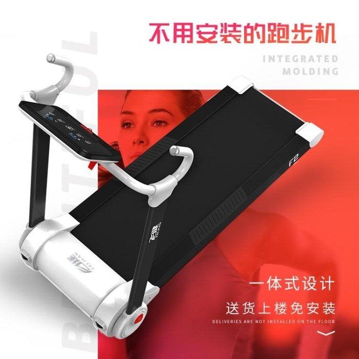 智慧跑步機家用款小型靜音減震簡易摺疊式免安裝電動跑步機Y-優思思