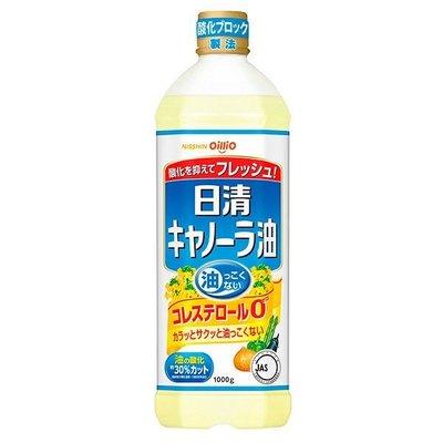 +東瀛go+1000g【日清oillio】零膽固醇芥籽油 特許製法 一公升 日清菜籽油 芥子油 菜花油 日本原裝進口