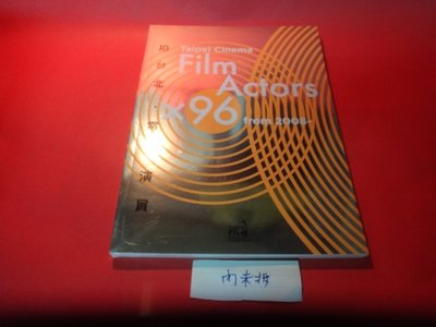 【愛悅二手書坊 20-24】 拍台北.電影演員   Film Actors x 96 from 2008
