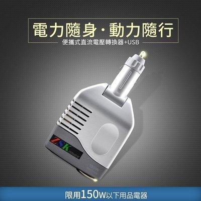樂樂小舖-【KV-150W】ZSK便攜式直流電壓轉換器 新北市