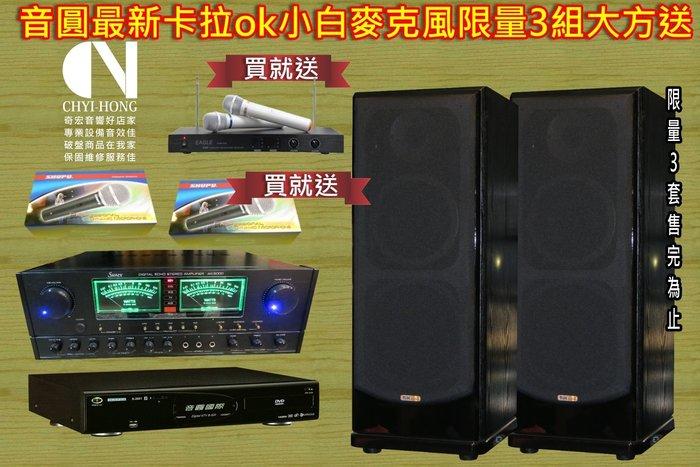 破盤價音圓超好唱卡拉OK伴唱機這時買最便宜~音圓最新機搭配台灣生產擴大機喇叭音響組買再送無線麥克風1組...等1萬2大禮