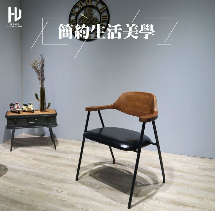 HU 簡約傢居 餐椅 扶手椅 北歐餐椅 復刻 工作椅 洽談椅 書桌椅 咖啡廳椅 商空用椅 會議室椅