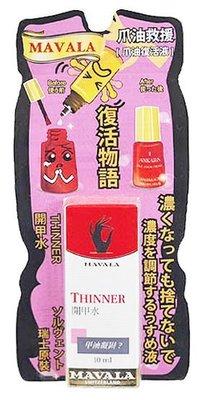 【魔法美妝】 瑞士MAVALA美華麗 開甲水10ml Thinner救快乾掉指油fluidify nail polish