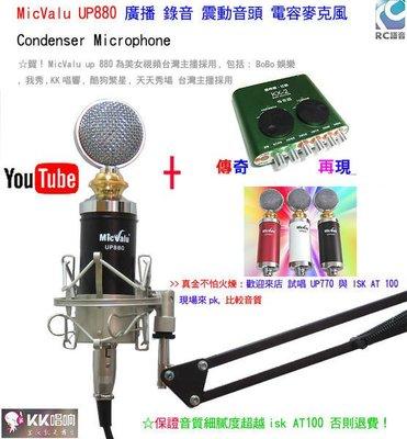 要買就買中振膜 非一般小振膜 KX-2 傳奇版+MicValu麥克樂UP 880+NB-35支架送166種音效軟體
