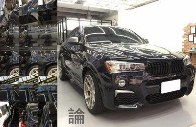 BMW X4 適用 (全車風切套組) 隔音條 全車隔音套組 汽車隔音條 靜化論 公司貨